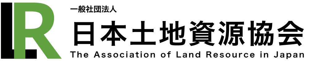 日本土地資源協会